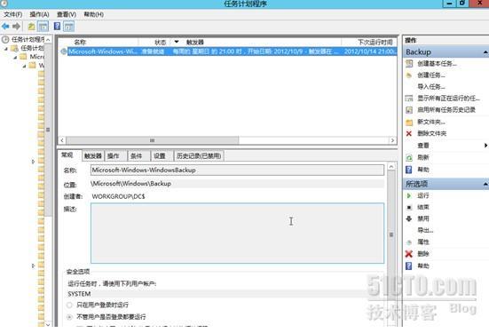 Windows Server Backup 2012设置备份周期